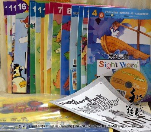 東西圖書全新品-英文常見字練習本(16冊16AVCD)和平藝坊特賣1900元起標