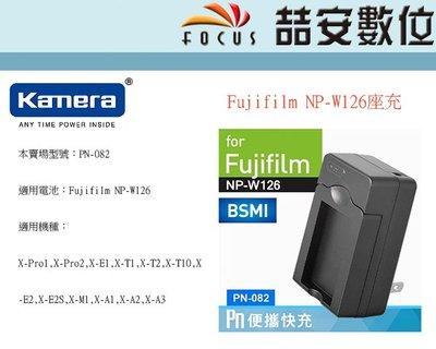 《喆安數位》 佳美能 Kamera 副廠座充 富士 fuji W126 w126 XH1 XT3 XT2