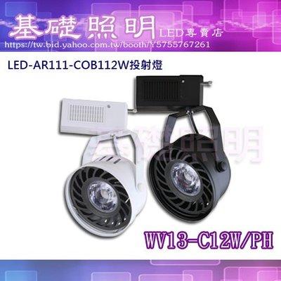 M《基礎照明》《破盤10入組》(WV13-C12-PH)AR111LED-COB-12W飛利浦晶片投射軌道燈聚光高含光源