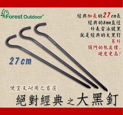 15元之經典大黑釘【愛上露營】Forest Outdoor 27cm大黑釘 問號釘7字釘耐用七字釘營釘鍛造釘非25cm