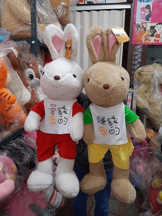 翔寶貝@法國兔 海軍兔 長抱枕 90公分兔子抱枕☆兔子玩偶☆大兔子娃娃 大隻娃娃 情人兔 新款