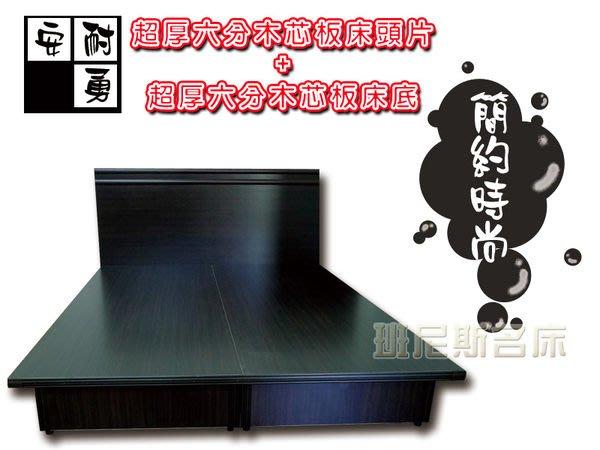 【班尼斯國際名床】‧安耐勇~超堅固6尺雙人加大台製六分木芯板(床底+二線床頭片)