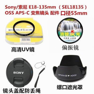索尼E18-135mm OSS 微單鏡頭配件 遮光罩+鏡頭蓋+偏振鏡+UV鏡55mm相機特惠~