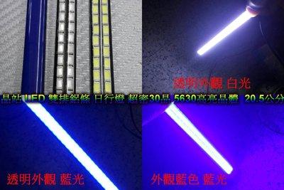 《晶站》高亮 日行燈 5630 雙排日...