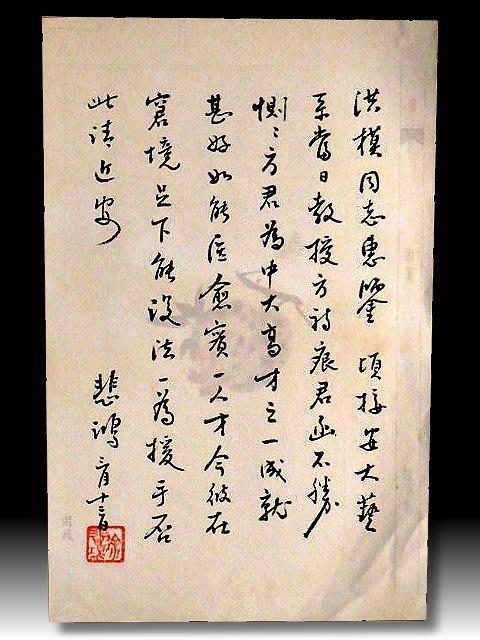 【 金王記拍寶網 】S1172  中國近代名家 徐悲鴻款 書法書信印刷稿一張 罕見 稀少