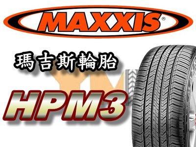 非常便宜輪胎館 MAXXIS HPM3 瑪吉斯 235 50 18 完工價XXXX 休旅SUV 舒適 全系列歡迎來電洽詢