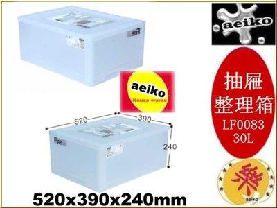 「三個免運」LF-0083 抽屜整理箱 收納箱 置物箱 LF0083 直購價 aeiko 樂天生活倉庫