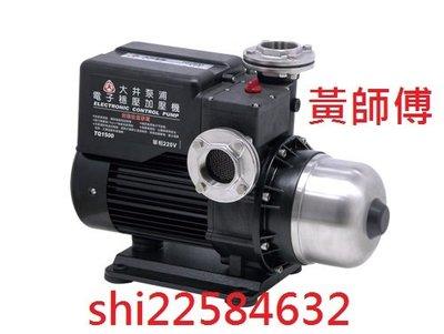 """*黃師傅*【大井泵浦4】 TQ1500B 2HP 2"""" 加壓馬達。低噪音。不生銹 加壓泵浦 TQ1500"""