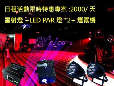 【JYC Music】 燈效組特惠專案承租每日(24H)2000元 隔日半價優惠