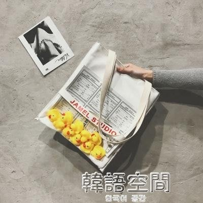 帆布包包女2019新款港風單肩小黃鴨大學生上課手提蹦迪包透明包潮