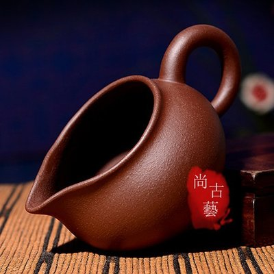 尚古藝*宜興紫砂公道杯 紫泥分茶器 原礦手工茶杯功夫茶具 品茗水杯