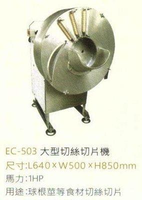 EC-503大型切絲切片機