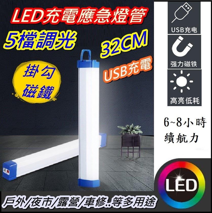 LED充電燈管 USB充電LED燈管 戶外 露營 家用 夜市 修車 磁鐵 可擕式 移動 應急