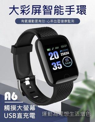 每月精選超優惠-A6- 大螢幕運動智能手環 智能手錶