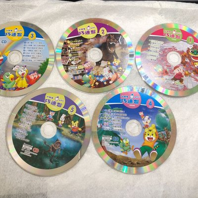 【彩虹小館】單片100元CD~小朋友巧連智 學習版 大班生適用2009年1~12月