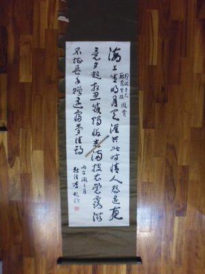 文獻史料館*李超哉中堂書法原稿畫心36*106公分(s699)