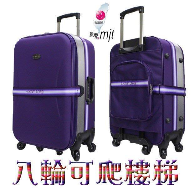 《葳爾登》法國傑尼羅特29吋【八輪可爬樓梯】旅行箱硬面耐摔登機箱360度行李箱9001紫29吋