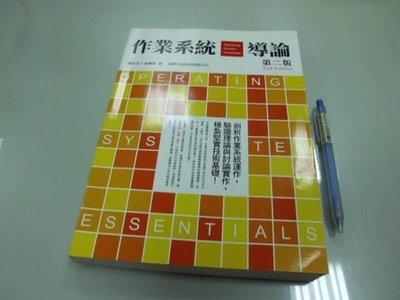 6980銤:A13-4cd☆2010年出版『作業系統導論 第二版』陳宇芬 著《旗標出版》