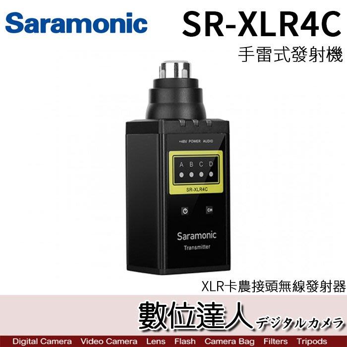 【數位達人】Saramonic 楓笛SR-XLR4C XLR 手雷式發射機 / 卡農接頭 發射器 另售SR-WM4C