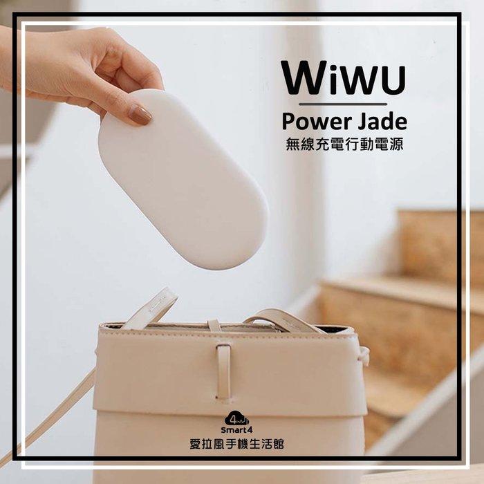 【愛拉風】WiWU Power Jade 小玉無線 充電行動電源 5000mAh 旅行好幫手 不需線