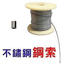 【H15】不鏽鋼鋼索300cm/掛圖器 鋼索 吊式掛畫繩 掛繩 吊索 鋼絲