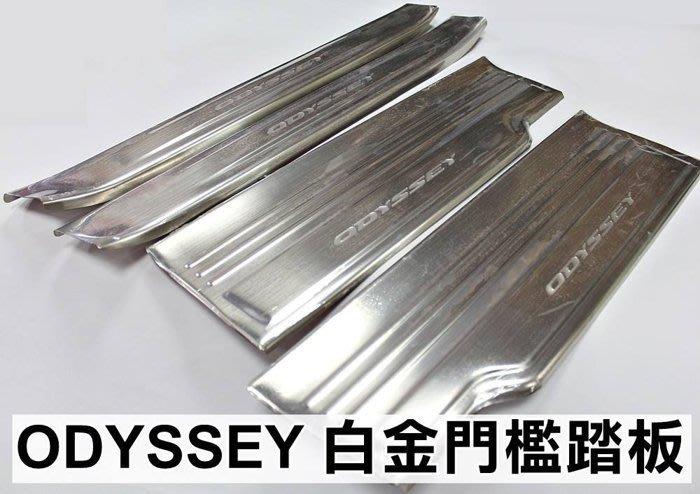 新竹區【阿勇的店】2015年後 奧德賽 ODYSSEY 專用 不鏽鋼白金門檻迎賓踏板 原廠升級配備 高質感打造 每組四片