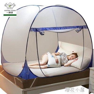 蒙古包免安裝蚊帳網紅1.8M床雙人家用新款1.5m拉鍊加密學生1.2米QM