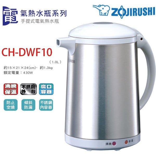 ㊣ 龍迪家 ㊣ ZOJIRUSHI 象印 1.0L 手提式電氣熱水瓶 (CH-DWF10)