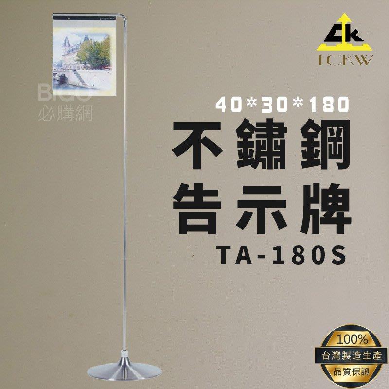 【台灣原廠】TA-180S 不鏽鋼告示牌 標示架/菜單架/告示架/招牌/餐廳/銀行/飯店/公共場所/現貨供應