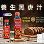 養生黑麥汁350ml-12入裝