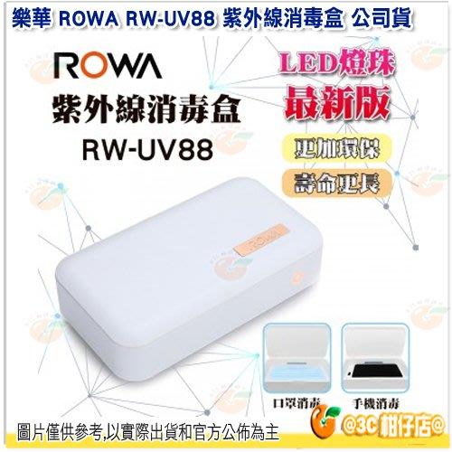 @3C 柑仔店@ 樂華 ROWA RW-UV88 紫外線消毒盒 公司貨 消毒 消臭 一鍵消毒 方便攜帶