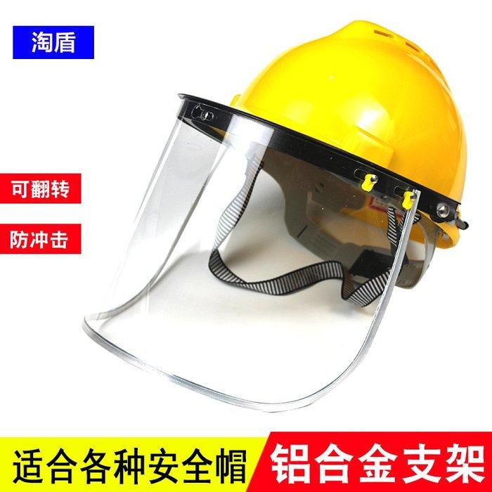 千夢貨鋪-電焊面罩防沖擊飛濺配安全帽焊帽透明全臉打磨勞保耐高溫防護面罩#手套#加厚手套#工作手套#工地手套