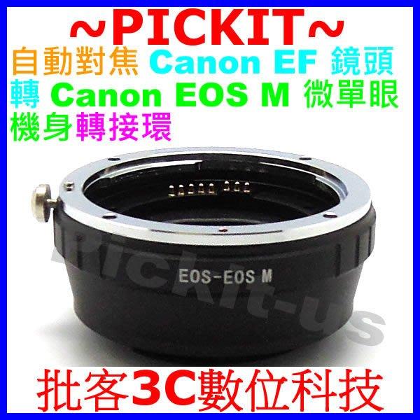精準版 無限遠對焦 自動對焦 Canon EF EF-S 佳能鏡頭轉 Canon EOS M 數位類單眼微單眼機身轉接環