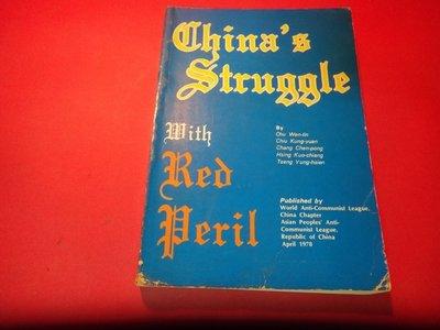 【愛悅二手書坊 02-40】China's Struggle With Red Peril