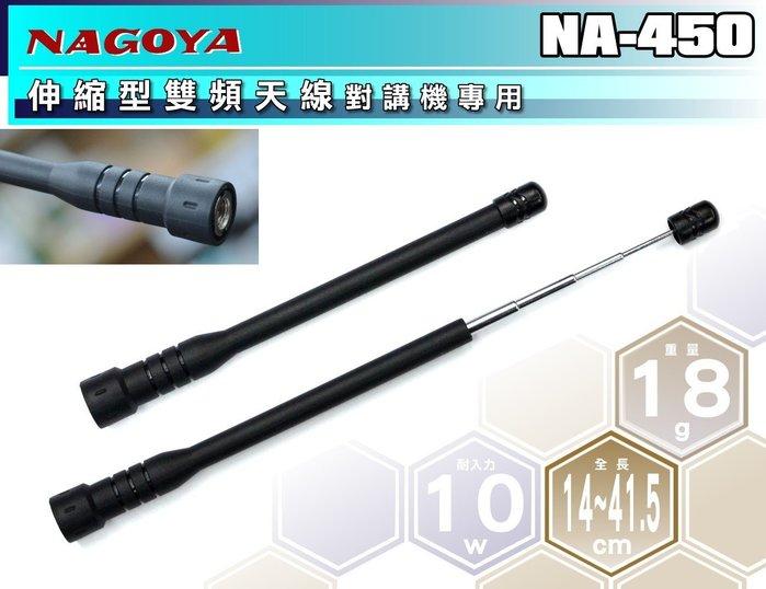 《飛翔無線3C》NAGOYA NA-450 伸縮型 雙頻天線 對講機專用〔全長14~41.5cm 台灣製造〕