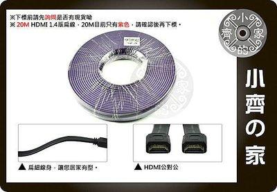小齊的家 全新 高品質HDMI 線 1.4版 鍍金接頭 扁線 超薄扁線 支援 3D 1080P BD 20M 20米 20公尺