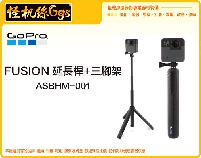 怪機絲 原廠 全新 GOPRO Fusion Grip 延長桿 三腳架 ASBHM-001 延伸桿 公司貨