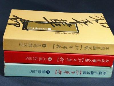 【懶得出門二手書】《朱高正論文集 和平革命2~4》│八成新(32E25)