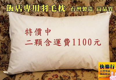 優惠中 二顆含運1100元 飯店專用枕 羽毛枕 羽絨枕 1.5KG 大顆超好睡 回購率高 如同住在飯店一樣舒適好睡眠