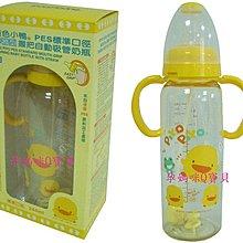 【孕媽咪Q寶貝】全新全新黃色小鴨握把自動吸管PES標準口徑奶瓶~240ML-83469