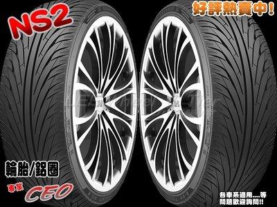 【 桃園 小李輪胎 】 南港 輪胎 NANKAN NS2 205-55-16 性能胎 全規格 特惠價供應 歡迎詢價