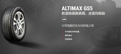 三重 近國道 ~佳林輪胎~ 將軍輪胎 ALTIMAX GS5 195/60/15 四條送3D定位 馬牌副牌 非 CC6