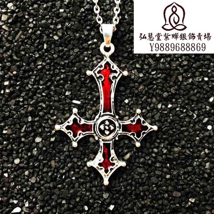 【弘慧堂】哥特紅色血逆十字架倒十字架血十字架