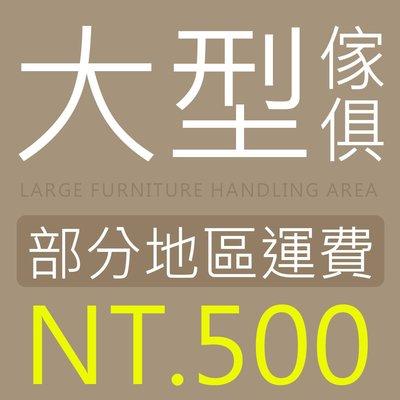【架式館】大型傢俱部分低區加收運費