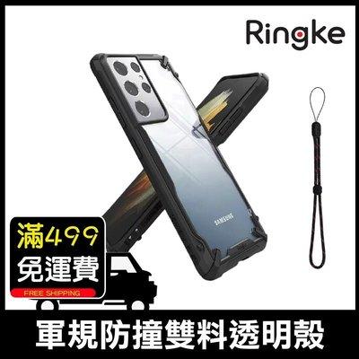 Ringke Rearth S20 S21 Plus Ultra 軍規防摔保護殼 透明殼 防摔殼 保護套 手機殼 送掛繩