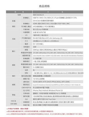 【皓翔】全視線  KMH-0425EU-K  4路1音 7合1  台灣製造 數位 監視 監控錄影主機