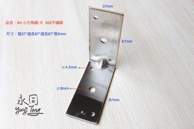『YT五金』Art 小方角鐵-大 202不鏽鋼 37*87mm 白鐵 內角鐵 L型 固定片 木作 木工 支撐加強 台灣製 高雄市