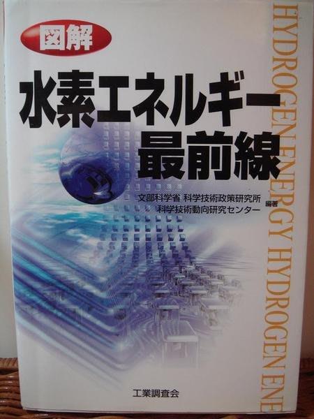 保存良好日文二手書【圖解水素エネルギー工業】,無底價!免運費!