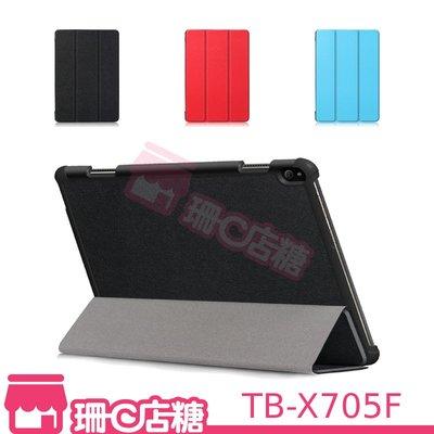 聯想 Lenovo Tab P10 10.1吋 TB-X705F 卡斯特紋三折皮套 皮套 平板皮套 保護套