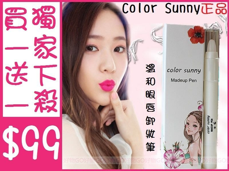 【買一送一 獨家下殺$99】Color Sunny正品 溫和眼唇卸妝筆 局部修正筆 即時橡皮擦 SKIN FOOD 倩碧